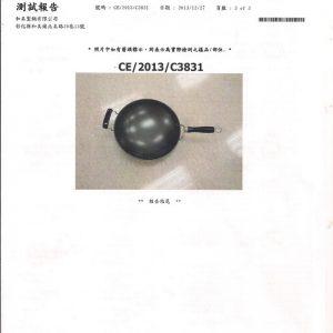 手柄健康鐵鍋-放射性物質