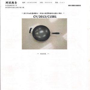 手柄健康鐵鍋-無重金屬檢驗